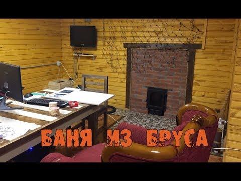 Обзор БАНИ 6х9. Строительство в Перми