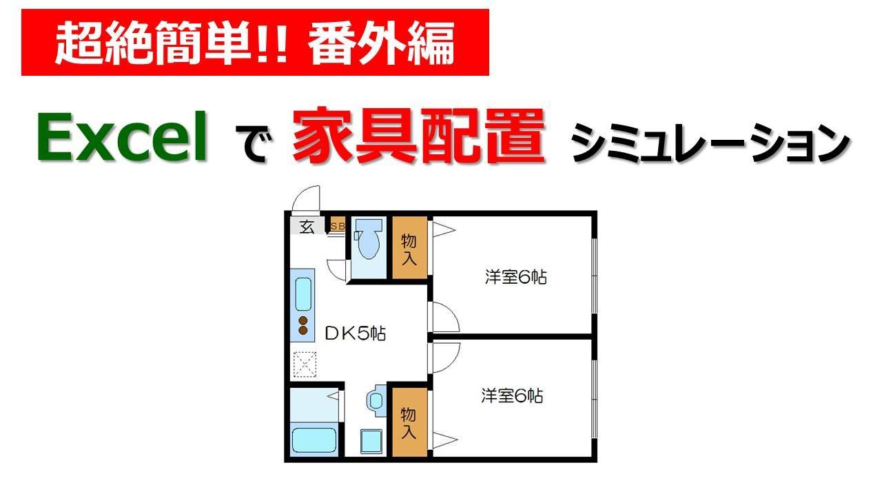 超絶簡単!! excel 番外編 excelを使って間取り図に家具配置 - youtube