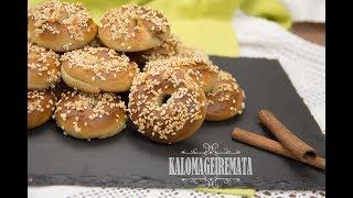 Κουλουράκια ζεματιστά από την Κρήτη - Mini sesame bagels from Crete