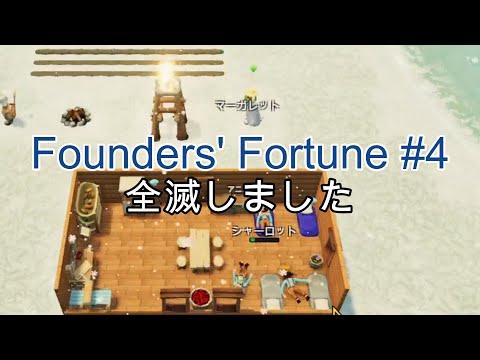 【Founders' Fortune #4】 全滅しました |