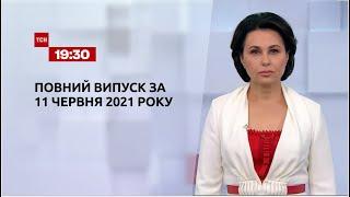 Новости Украины и мира | Выпуск ТСН.19:30 за 11 июня 2021 года