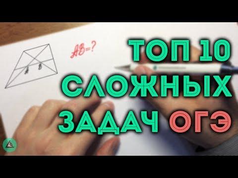 ТОП 10 сложных задач ОГЭ из первой части