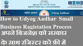 How to Udyog Aadhar  Small Business Ragistation Process