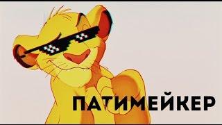 Симба-Патимейкер