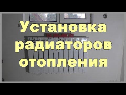 видео: Установка радиаторов отопления