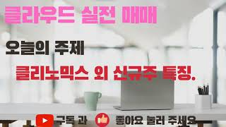 [주식] 12월 상장주 클리노믹스 외 최근 신규상장주 …