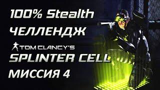 Скрытное прохождение Splinter Cell 1 Миссия 4 Штаб-квартира ЦРУ