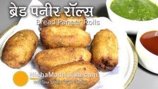 Bread Paneer Rolls Recipe -  Bread Roll with Paneer stuffing