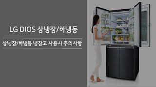 LG DIOS 상냉장/하냉동 냉장고 사용시 주의사항