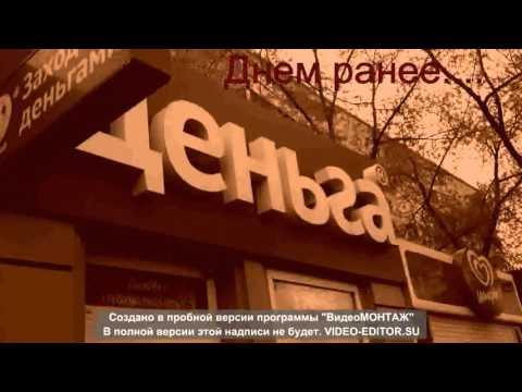 Компания Деньга. Омск