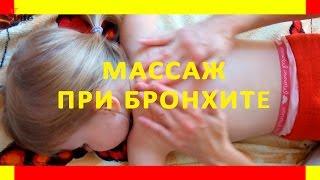 Массаж при бронхите ребенку. Massage bronchitis child.