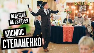 Ведущий на свадьбу - Космос Степаненко, СПб, Москва