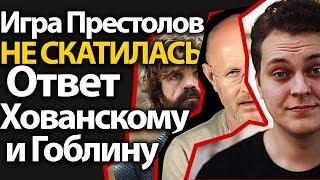 Игра Престолов НЕ СКАТИЛАСЬ! Ответ Хованскому и Гоблину. 7 Сезон