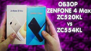 Обзор Zenfone 4 Max ZC520KL VS ZC554KL