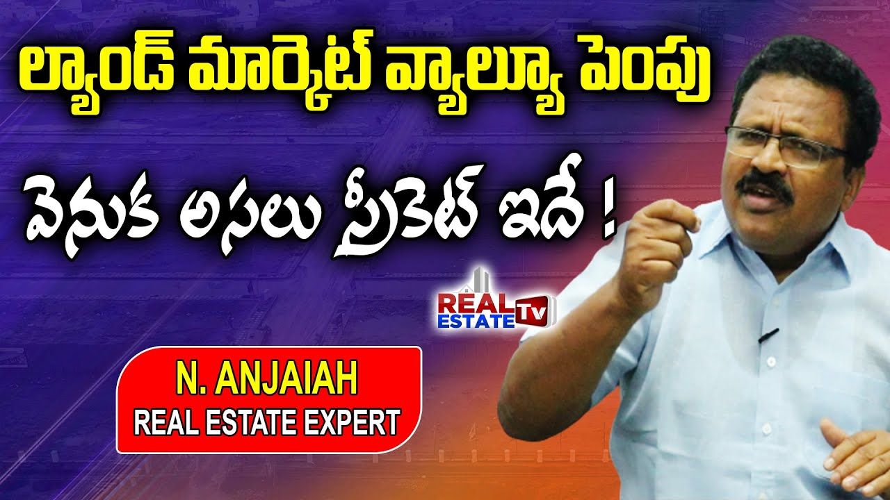 The truth behind the increase in land market value   Real Estate Expert Anjaiah Exclusive Analysis