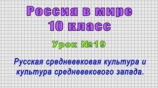 Россия в мире 10 класс (Урок№19 - Русская средневековая культура и культура средневекового запада.)