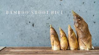 Bamboo Shoot Rice ☆ 竹の子ご飯の作り方