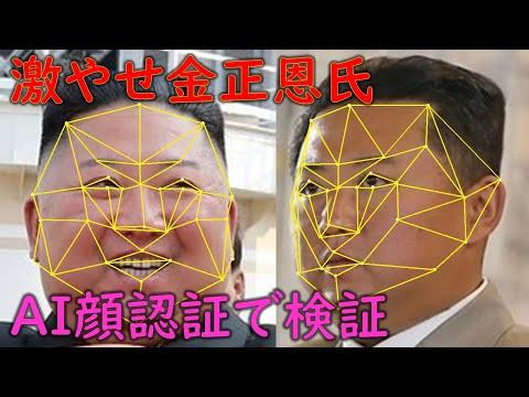 【検証】金正恩氏は本当に影武者なのか?
