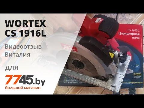 Циркулярная пила WORTEX CS 1916 L Видеоотзыв (обзор) Виталия