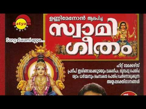 Swaami appa - Swamigeetham