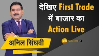देखिए ShareBazaarLive और FirstTrade में बाजार का शुरुआती एक्शन अनिल सिंघवी के साथ (10th July 2020)
