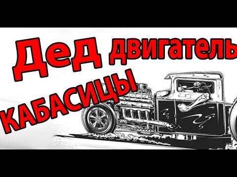 Дед двигатель КАБАСИЦЫ ! ( Jalopy )