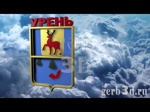 герб уренского района Нижегородской области в 3D