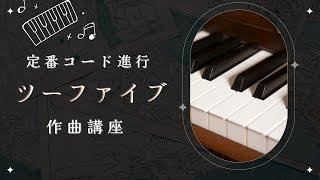 コード進行 ⅡmーⅤ ツーファイブ 【ギター弾き語り教室】 http://hikikat...