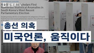 총선 의혹 / 미국언론, 움직이다 [공병호TV]