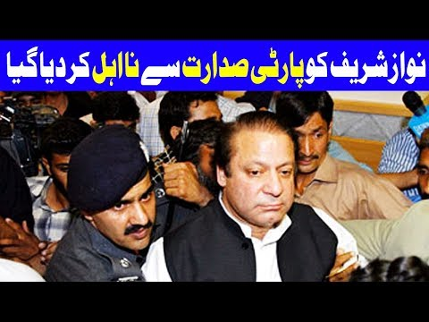 BREAKING - Supreme Court disqualifies Nawaz Sharif as PML-N president - Dunya News
