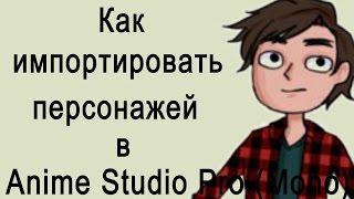 Аnime Studio Pro (Moho Pro): Как перенести персонажа и сцену из одного проекта в другой?(Уроки 2d анимации: Как перенести персонажа и сцену из одного проекта в другой в программе Аnime Studio Pro (Moho Pro)..., 2016-09-22T17:07:59.000Z)