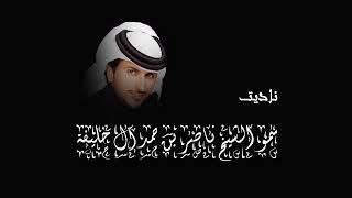 ناديت - سمو الشيخ ناصر بن حمد آل خليفة - البوم بنت الخيال