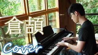 倉頡(五月天)鋼琴 Jason Piano