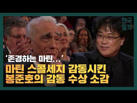 헐리우드 스타들 감동시킨 봉준호 감독의 감동 수상 소감ㅠ [아카데미 작품상 수상 수상]