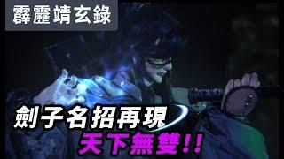 霹靂靖玄錄13:劍子名招再現 天下無雙!