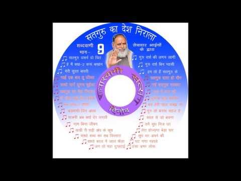 RadhaSwami Shabad- Satguru Data Ho Deen Dayal.