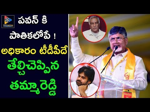 Thammareddy Bharadwaja Announced By TDP Party Authority | Political Updates | TFC News