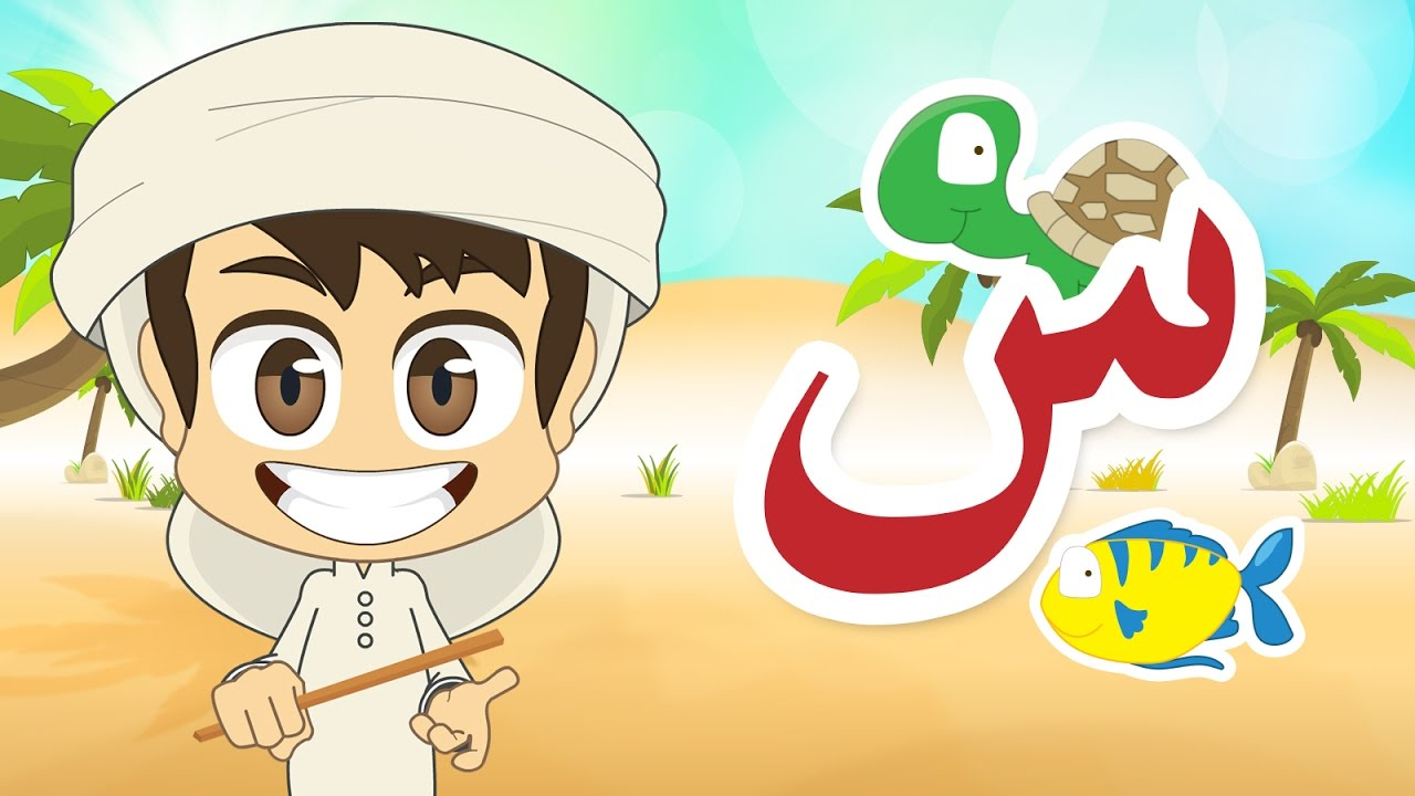 learn to write arabic books for kids