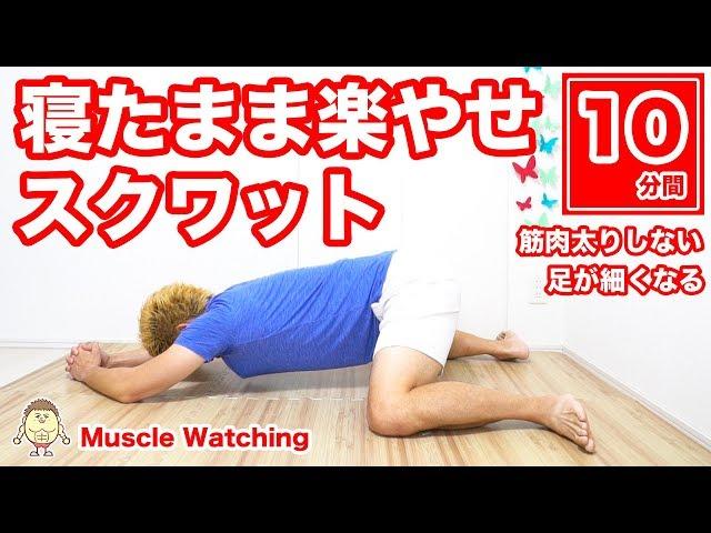 【10分】寝たまま楽やせスクワット!絶対に筋肉太りしない足が細くなる10種目! | Muscle Watching