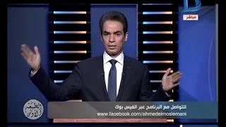 المسلماني يفجر مفاجأة: قنبلة نووية على ساحل الجزائر