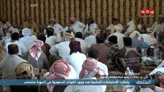 بلحاف : الاحتجاجات السلمية ضد وجود القوات السعودية في المهرة ستستمر