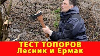 Тест топоров Лесник и Ермак. Компания Русский булат.(, 2017-05-11T17:57:31.000Z)