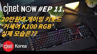 [CNET #NOW] EP11. 20만원대 커세어 &#…