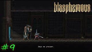 Blasphemous #9 Не Шуметь в библиотеке