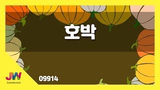 [JW노래방] 호박 / JW 동요 / JW Karaok…