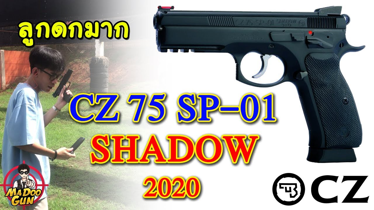 รีวิวปืน CZ 75 SP-01 SHADOW