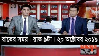 রাতের সময় | রাত ৯টা  | ২০ অক্টোবর ২০১৯ | Somoy tv bulletin 9pm | Latest Bangladesh News