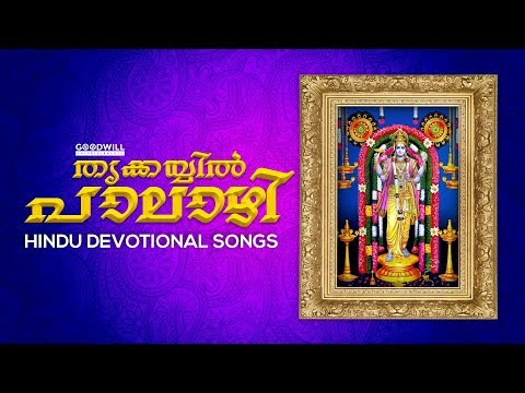thrikkayil paalazhi hindu devotional songs audio jukebox hindu bhakthi gaanangal