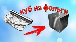 Как сделать металлический КУБ из ФОЛЬГИ