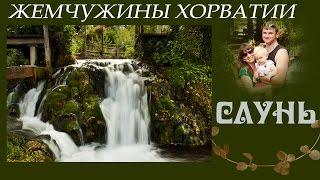 видео Национальный Парк Корнаты в Хорватии